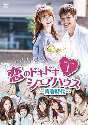 恋のドキドキシェアハウス~青春時代~ DVD-BOX1