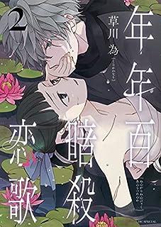 年年百暗殺恋歌 2 (花とゆめCOMICS)