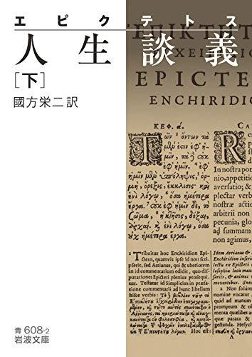 エピクテトス 人生談義 (下) (岩波文庫 青 608-2)