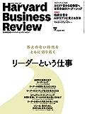 DIAMONDハーバード・ビジネス・レビュー 2020年 7月号 [雑誌](特集:リーダーという仕事/ソニー 吉田憲一郎社長 インタビュー ほか)