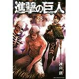 進撃の巨人(28) (週刊少年マガジンコミックス)