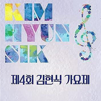 4th K.H.S MusicFesta