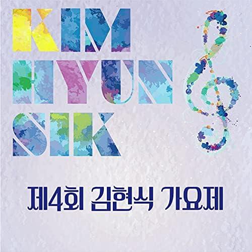 Shin Ye Won, Lovecity & Green Tea