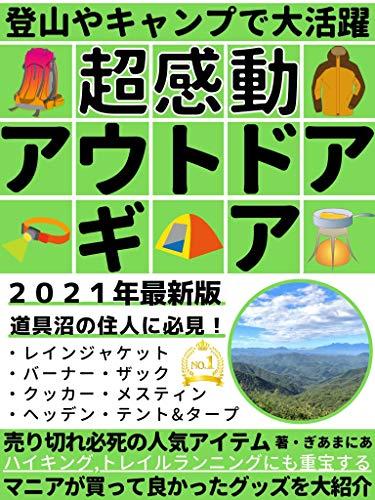 【超感動】アウトドアギア 2021年最新版 マニアが買って良かったグッズを大紹介【登山】【キャンプ】