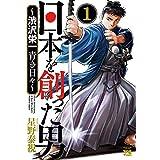 日本を創った男~渋沢栄一 青き日々~ 1 (ヤングチャンピオン・コミックス)