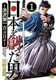 日本を創った男〜渋沢栄一 青き日々〜 1 (ヤングチャンピオン・コミックス) - 星野泰視
