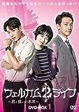 ウェルカム2ライフ ~君と描いた未来~ DVD-BOX1[DVD]