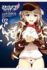 ストライクウィッチーズ 片翼の魔女たち(2) (角川コミックス・エース) Kindle版