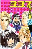 3.3.7ビョーシ!!(2) (週刊少年マガジンコミックス)
