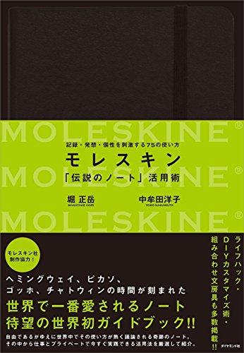 モレスキン 「伝説のノート」活用術~記録・発想・個性を刺激する75の使い方の詳細を見る
