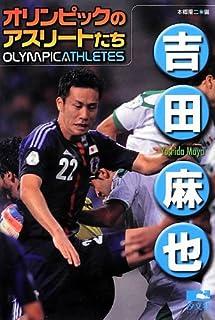 吉田麻也 (オリンピックのアスリートたち)