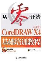 CorelDRAW X4基础培训教程(中文版)(附CD-ROM光盘1张)