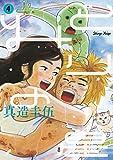 みどりの星(4) (ビッグコミックス)