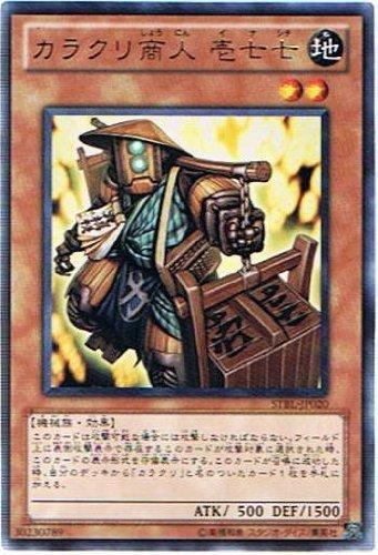 遊戯王 STBL-JP020-R 《カラクリ商人 壱七七》 Rare