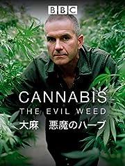 大麻 悪魔のハーブ(字幕版)