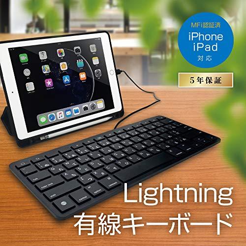 iOS対応Lightning有線キーボードブラック