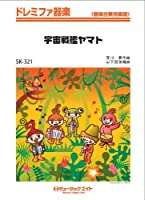 宇宙戦艦ヤマト ドレミファ器楽 【SK321】 (ドレミファ楽器〈器楽合奏用楽譜〉)