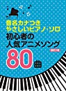 音名カナつきやさしいピアノ・ソロ 初心者の人気アニメソング80曲 改訂2版