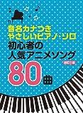 音名カナつきやさしいピアノ・ソロ 初心者の人気アニメソング80曲[改訂2版]