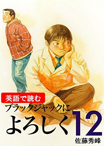 Give My Regards to Black Jack12 (Japanese Edition)