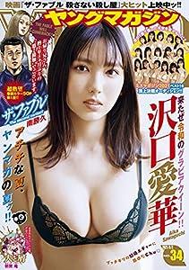 ヤングマガジン 2021年34号 8月 2日号 [雑誌]