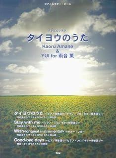 ピアノ&ギターピース テレビ&シネマ タイヨウのうた Kaoru Amane&YUI for 雨音薫 (ピアノ&ギター・ピース)