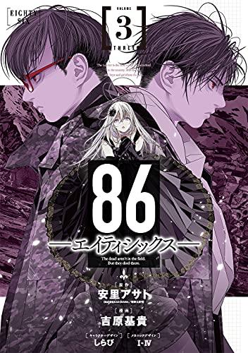 86ーエイティシックスー(3) (ヤングガンガンコミックス)
