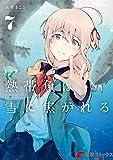 熱帯魚は雪に焦がれる7【電子特別版】 (電撃コミックスNEXT)