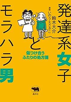 [鈴木大介, いのうえさきこ]の発達系女子とモラハラ男