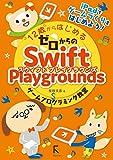 12歳からはじめるゼロからのSwift Playgroundsゲームプログラミング教室 - 柴田文彦