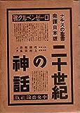二十世紀の神話―現代の心霊的・精神的な価値争闘に対する一つの評価 (1938年)