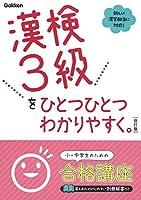 51R+h9kbfKL. SL200  - 漢字検定/日本漢字能力検定