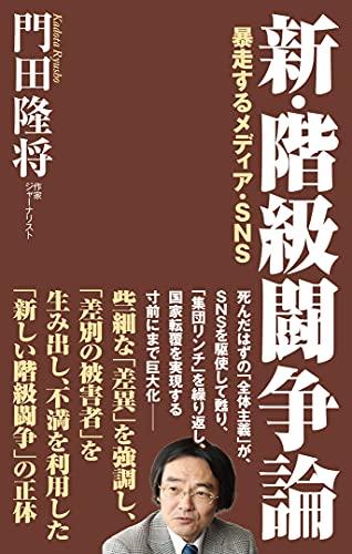 新・階級闘争論 ー暴走するメディア・SNSー (WAC BUNKO 341)