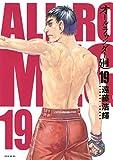 オールラウンダー廻(19) (イブニングコミックス)