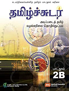Basic Tamil Language Textbook 2B for Secondary Schools (BTLSS) (Tamil Sudar) (NT)