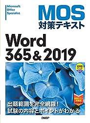 MOS対策テキスト Word 365&2019