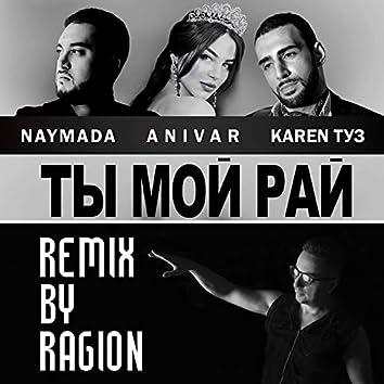 Ты мой рай (Ragion remix)