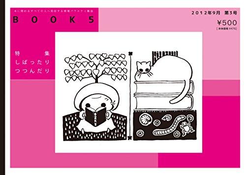 BOOK5 3号 特集:しばったり つつんだりの詳細を見る