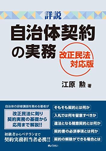 詳説 自治体契約の実務 改正民法対応版