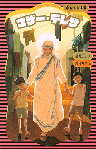 マザー・テレサ (新装版) (講談社 火の鳥伝記文庫)