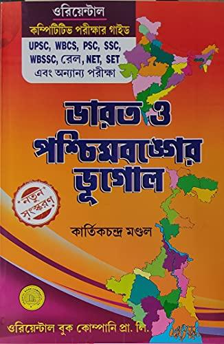 Bharater O Paschim Bengaler Bhugol in Bengali