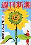週刊新潮 2013年 8/22号 [雑誌]