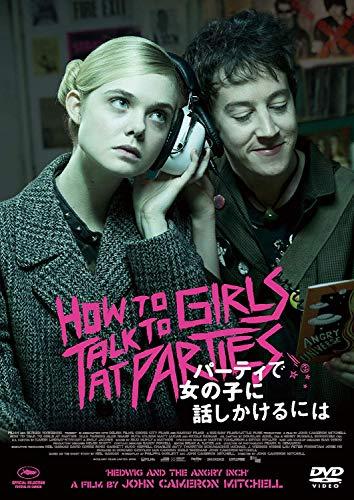 パーティで女の子に話しかけるには [DVD]
