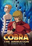 COBRA THE ANIMATION TVシリーズ VOL.3[DVD]