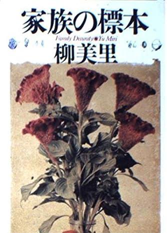 家族の標本 (朝日文芸文庫)