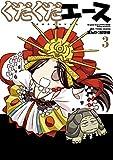 ぐだぐだエース(3) (カドカワデジタルコミックス)
