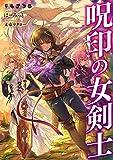 呪印の女剣士【電子書籍限定書き下ろしSS付き】