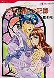 ガラス越しの記憶 (HQ comics ア 2-3)