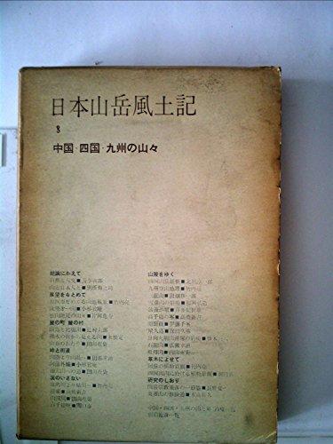 日本山岳風土記〈第8〉中国・四国・九州の山々 (1960年)