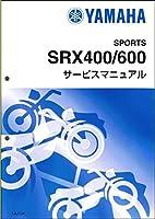 ヤマハ SRX400/SRX600(1JL/1JK)キック サービスマニュアル/整備書/基本版 QQS-CLT-000-1JL
